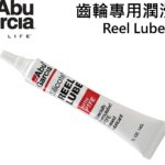 Abu Garcia Lube oil