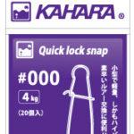 KAHARAquick lock snap 4kg